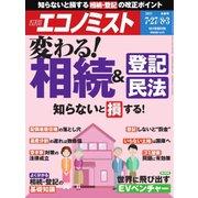 エコノミスト 2021年7/27・8/3合併号(毎日新聞出版) [電子書籍]