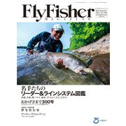 FLY FISHER(フライフィッシャー) 2021年9月号(つり人社) [電子書籍]