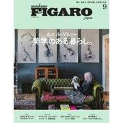 フィガロジャポン(madame FIGARO japon) 2021年9月号(CCCメディアハウス) [電子書籍]