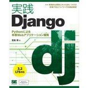 実践Django Pythonによる本格Webアプリケーション開発(翔泳社) [電子書籍]