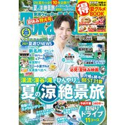 【電子特典付き】TokaiWalker東海ウォーカー2021年8月号(KADOKAWA) [電子書籍]