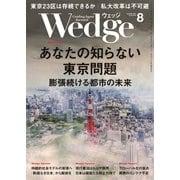 WEDGE(ウェッジ) 2021年8月号(ウェッジ) [電子書籍]