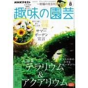 NHK 趣味の園芸 2021年8月号(NHK出版) [電子書籍]