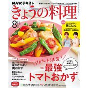 NHK きょうの料理 2021年8月号(NHK出版) [電子書籍]