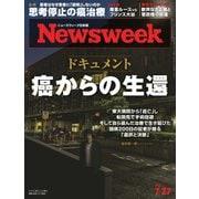 ニューズウィーク日本版 2021年7/27号(CCCメディアハウス) [電子書籍]