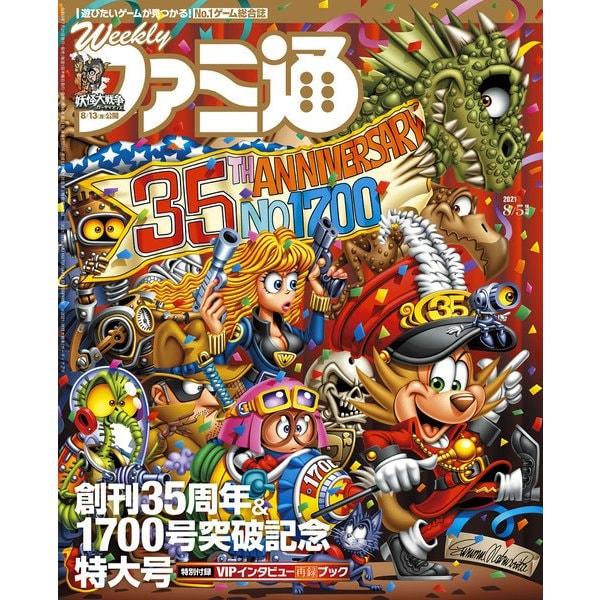 週刊ファミ通 【2021年8月5日増刊号】(KADOKAWA Game Linkage) [電子書籍]