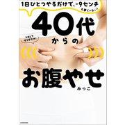 1日ひとつやるだけで、-9センチも夢じゃない! 40代からのお腹やせ(KADOKAWA) [電子書籍]