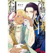 冷酷アルファ王子と不屈のオメガ妃殿下【電子特別版】(KADOKAWA) [電子書籍]