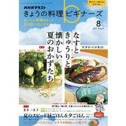 NHK きょうの料理 ビギナーズ 2021年8月号(NHK出版) [電子書籍]