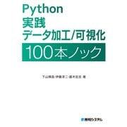 Python 実践 データ加工/可視化 100本ノック(秀和システム) [電子書籍]
