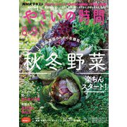 NHK 趣味の園芸 やさいの時間 2021年8月・9月号(NHK出版) [電子書籍]