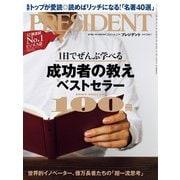 PRESIDENT 2021年8月13日号(プレジデント社) [電子書籍]