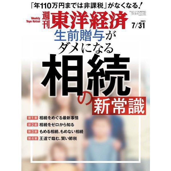 週刊東洋経済 2021/7/31号(東洋経済新報社) [電子書籍]
