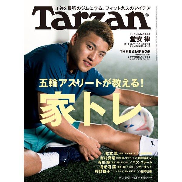 Tarzan (ターザン) 2021年 8月12日号 No.815 (五輪アスリートが教える!家トレ)(マガジンハウス) [電子書籍]