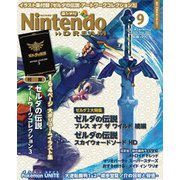 Nintendo DREAM(ニンテンドードリーム) 2021年09月号(徳間書店) [電子書籍]