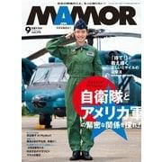 MamoR(マモル) 2021年9月号(扶桑社) [電子書籍]