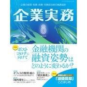 企業実務 2021年8月号(日本実業出版社) [電子書籍]