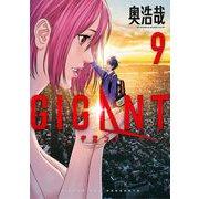 GIGANT 9(小学館) [電子書籍]