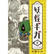 妖怪ギガ 8(小学館) [電子書籍]