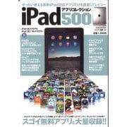 ipadアプリコレクション500(英和出版社) [電子書籍]