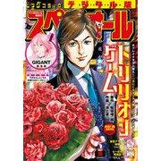 ビッグコミックスペリオール 2021年16号(2021年7月26日発売)(小学館) [電子書籍]
