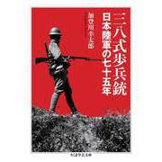 三八式歩兵銃 ―日本陸軍の七十五年(筑摩書房) [電子書籍]