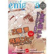 enigma vol.72(オークラ出版) [電子書籍]