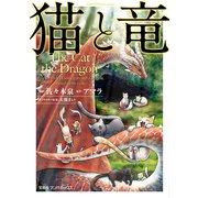 【期間限定価格 2021年8月5日まで】猫と竜 (1)(マンガボックス) [電子書籍]