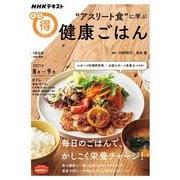 NHK まる得マガジン アスリート食 に学ぶ 健康ごはん 2021年8月/9月(NHK出版) [電子書籍]