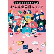 イラスト&図解でかんたん! Joo式 韓国語レッスン(KADOKAWA) [電子書籍]