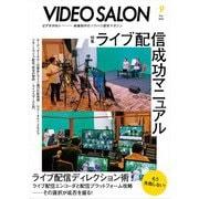 ビデオSALON 2021年9月号(玄光社) [電子書籍]