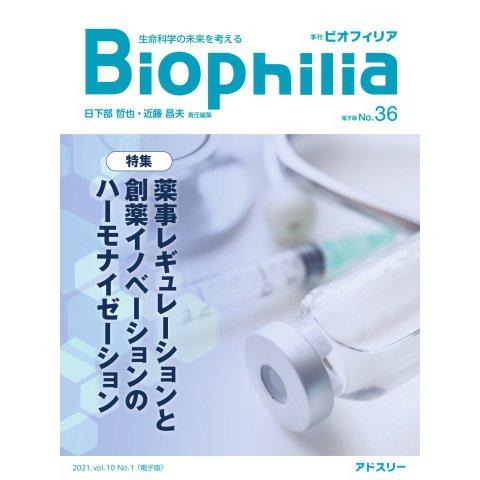 Biophilia 36号(2021年7月・1号)(アドスリー) [電子書籍]