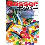 Basser(バサー) 2021年9月号(つり人社) [電子書籍]