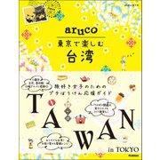 aruco 東京で楽しむ台湾(地球の歩き方) [電子書籍]