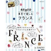 aruco 東京で楽しむフランス(地球の歩き方) [電子書籍]
