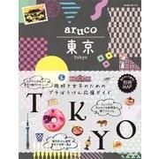 aruco 東京(地球の歩き方) [電子書籍]