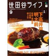 世田谷ライフmagazine No.78 2021年9月号(ヘリテージ) [電子書籍]