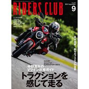 RIDERS CLUB 2021年9月号 No.569(実業之日本社) [電子書籍]