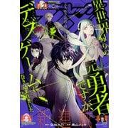 Comic REX (コミック レックス) 2021年9月号(一迅社) [電子書籍]
