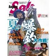 Angling Salt 2021年9月号(コスミック出版) [電子書籍]
