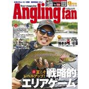 Angling Fan 2021年9月号(コスミック出版) [電子書籍]