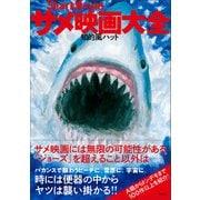 サメ映画大全(左右社) [電子書籍]