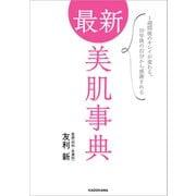 最新 美肌事典 1週間後のキレイが変わる、10年後の自分から感謝される(KADOKAWA) [電子書籍]