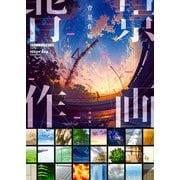背景作画 改訂版 ゼロから学ぶプロの技 神技作画シリーズ(KADOKAWA) [電子書籍]