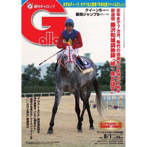 週刊Gallop(ギャロップ) 2021年8月1日号(サンケイスポーツ) [電子書籍]