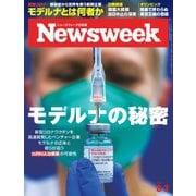 ニューズウィーク日本版 2021年8/3号(CCCメディアハウス) [電子書籍]