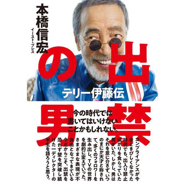 出禁の男 テリー伊藤伝(イースト・プレス) [電子書籍]