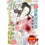 月刊flowers 2021年9月号(2021年7月28日発売)(小学館) [電子書籍]