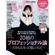 with 2021年 9月号(講談社) [電子書籍]