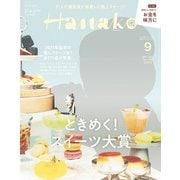 Hanako 2021年 9月号 (ときめく!スイーツ大賞)(マガジンハウス) [電子書籍]